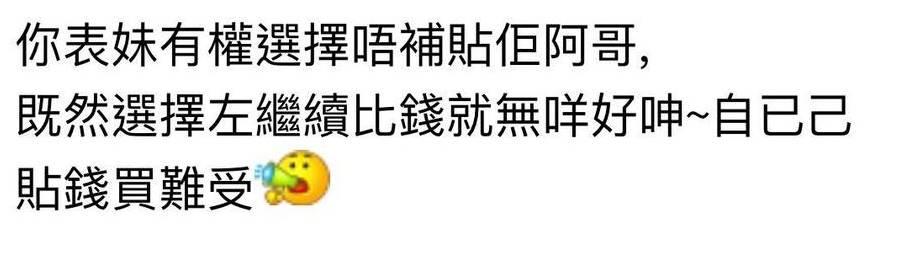 都有網民認為是表妹自己的問題。(圖片來源:香港討論區截圖)