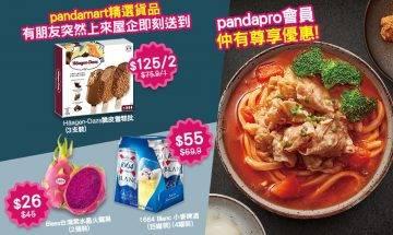 foodpanda 9月大激賞!精選美食、日用品優惠低至5折 最快10分鐘送到!