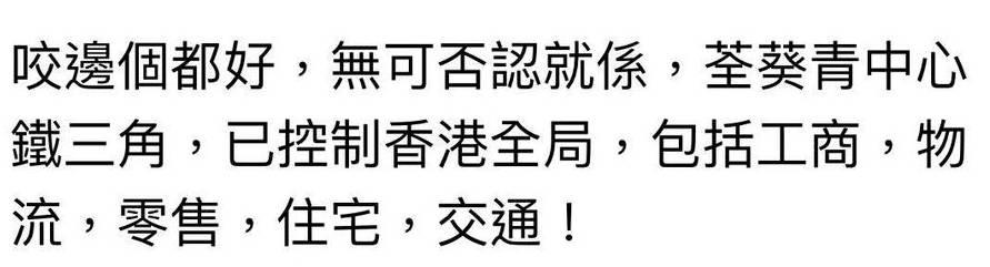 好快!荃灣會控制埋全世界!(圖片來源:香港討論區截圖)