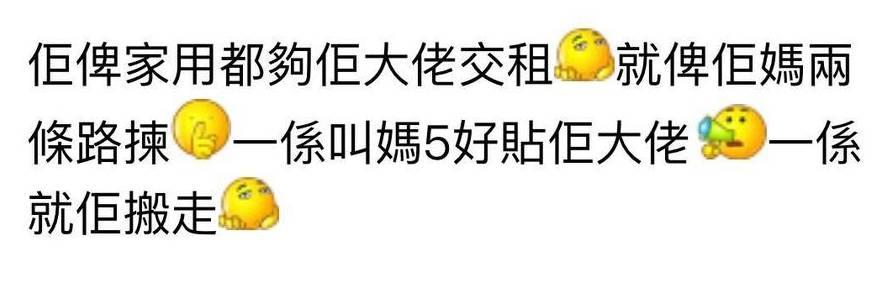 有網民直接叫事主表妹搬走(圖片來源:香港討論區截圖)