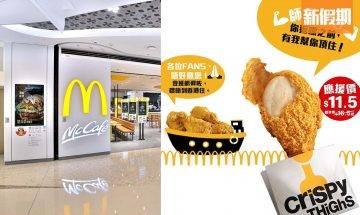 麥當勞脆香雞翼將暫停供應!停售補鑊麥炸雞推優惠價救亡 網民爆笑留言:E先生啲衰運又發作|飲食熱話