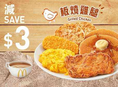 指定超值早晨套餐減  包括新餐肉系列超值早晨套餐(圖片來源:麥當勞)