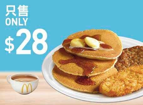 熱香餅精選超值早晨套餐(圖片來源:麥當勞)