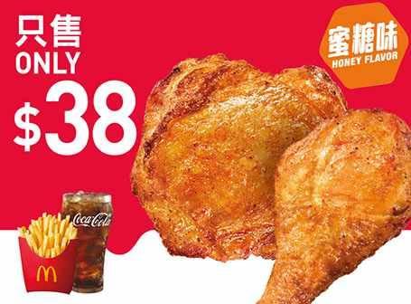 蜜糖 BBQ 麥炸雞(2 件)套餐 [可重複使用] (+ 升級加大套餐/+ 升級大大啖套餐)(圖片來源:麥當勞)