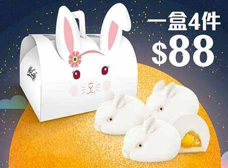 椰汁芒果軟心兔兔禮盒裝 (4 件) [可重複使用] (9月18日至21日全日適用)(圖片來源:)