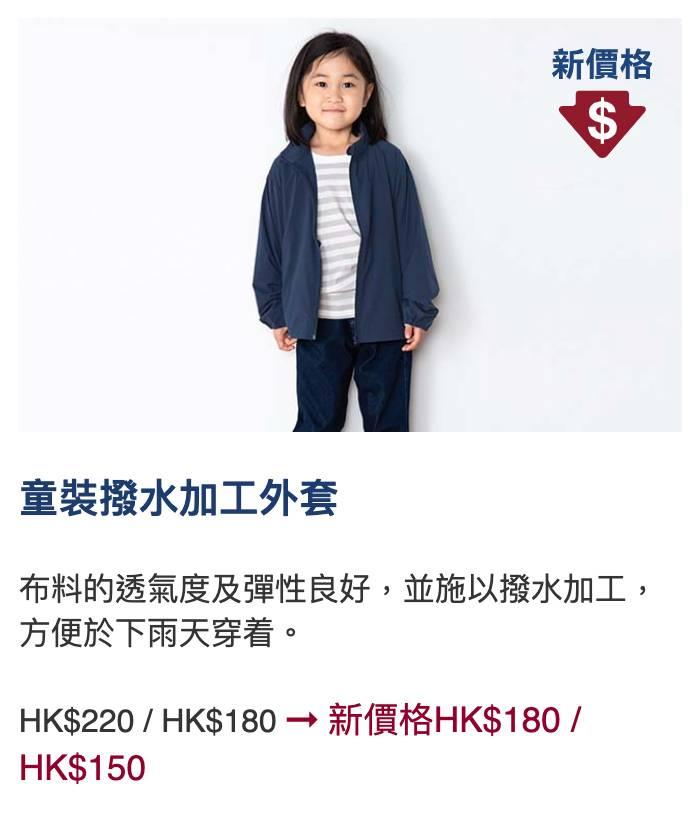 童裝撥水加工外套 0 / 0(原價 0 / 0)(圖片來源:官方圖片)