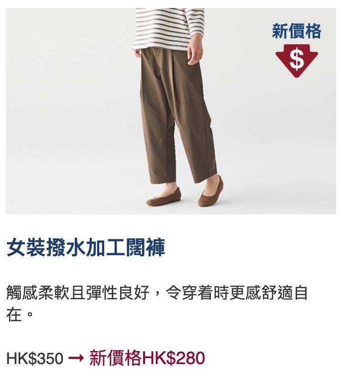 女裝撥水加工闊褲 0(原價 0)(圖片來源:官方圖片)
