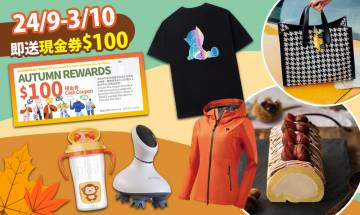 【2021 SOGO Rewards 會員日2021】20X 積分! 高達10,000迎新積分 逾800個品牌優惠|購物優惠情報
