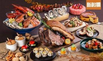 10月自助餐優惠2021|17間酒店必食Buffet最平$197/位+消費券優惠!任食生蠔/鴨肝/和牛/斧頭骨肉眼扒/海鮮 |自助餐我要