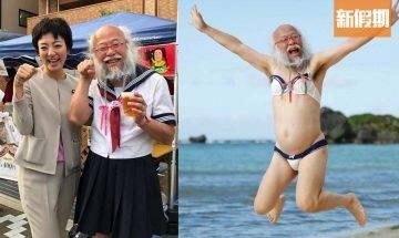 日本街頭紅人小林秀章!穿水手服的爺爺 年收入達XX日圓 職業本是軟件工程師 |網絡熱話