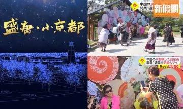 中國大連「小京都」試業一週被休業!耗資逾70億港幣  網批:「傷害中國人民感情」|網絡熱話