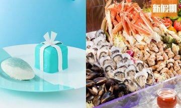 【10月生日優惠2021】32個食買玩推介:免費食海鮮自助餐/半島酒店晚餐+送戲飛|購物優惠情報