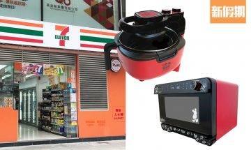 7-Eleven推迪士尼野餐用品+廚具!超實用!保溫袋 / 帳篷 / 光波爐 / 蒸焗爐 |購物優惠情報