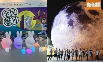 中秋好去處|15米高超巨型月球登陸觀塘 逾100隻發光月兔+3D Mapping 動畫投影+10個攤位遊戲|香港好去處