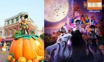 【迪士尼Halloween2021】萬聖節歌舞劇、街頭音樂派對回歸!再推限定優惠一票入園2次+$840入住酒店 (附日期時間及門票一覽)| 香港好去處