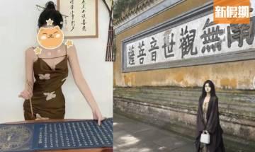 內地掀起「佛媛」熱潮!全身名牌去寺廟跪拜+低胸露腿裙抄經文|網絡熱話