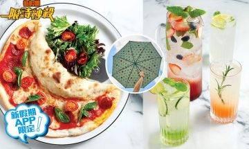 【限時秒殺】香港PizzaExpress免費送20週年縮骨遮+$50餐飲禮券 限量50份|購物優惠情報(新假期APP限定)