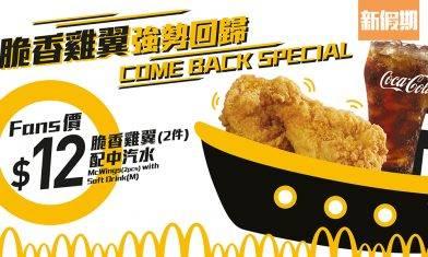 麥當勞優惠2021!9月第4擊 脆香雞翼回歸+$1無糖大可樂+$200飲食優惠劵|飲食優惠