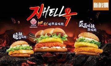 麥當勞優惠2021!全新地獄脆辣雞腿包二人餐!脆薯皇+香芋批+熱焦糖新地同時登場 指定卡購買有$11回贈|新品速遞