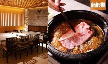 日山壽喜燒沙田店9月將開幕!連續11年米芝蓮一星 專人代燒日本A5和牛+9道菜套餐|區區搵食