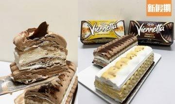 Viennetta千層雪糕出「焦糖脆餅味」+「朱古力味」!2款全新味道 破格出大波浪版本 即睇記者試食報告|新品速遞
