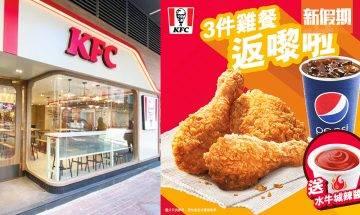 KFC優惠9月最新快閃美食劵+學生優惠:$39三件雞餐+送辣汁蘑菇香飯+$10兩件葡撻|飲食優惠