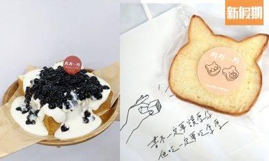 台灣厚厚一片過江龍開首間尖沙咀分店!4cm厚片吐司:重量級珍珠鮮奶吐司+泰式芒果奶茶味|外賣食乜好