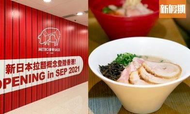 「TOKYO豚骨BASE」日本鐵路拉麵 香港九龍灣開姊妹店!本地飲食集團經營 招牌博多拉麵+濃厚豚骨湯底|區區搵食