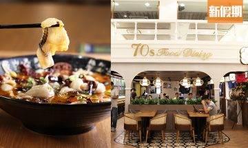 尖沙咀全新Food Court「70s Food Dining by Vintage House」!2層高7,500呎 集中、西、泰、意餐廳:海南雞+水煮魚+炭燒羊架|區區搵食