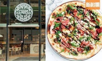 PizzaExpress 20周年優惠!15款新品:牛肝菌西班牙腸薄餅+新豬肉薄餅 可享8折優惠兼有精品送 飲食優惠