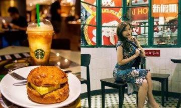 中環都爹利街Starbucks 10月結業!冰室主題曾是打卡熱點: 懷舊復古打卡位+厚切牛油菠蘿包|飲食熱話