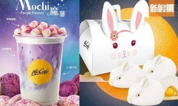 麥當勞McCafé全新「魔薯」系列:麻糬紫薯牛乳特飲+中秋限定椰汁芒果軟心兔兔 另有消費回贈|新品速遞
