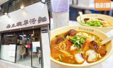 慈雲山馳名「兩三碗車仔麵」殺入深水埗!日賣800碗 招牌豬頸肉+分店限定鮮雞湯|區區搵食