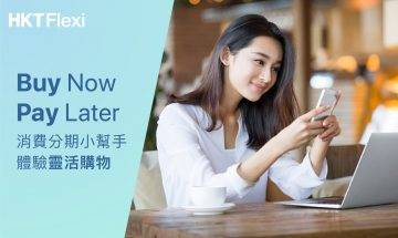 【Buy NOW Pay Later!】Smart Shopper新購物哲學