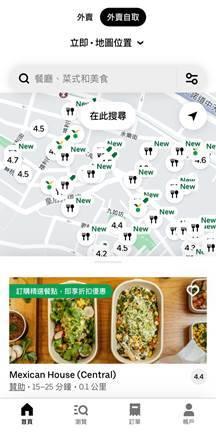 Uber Eats新功能可讓用戶找尋,附近外賣自取餐廳(圖片來源:Uber Eats)