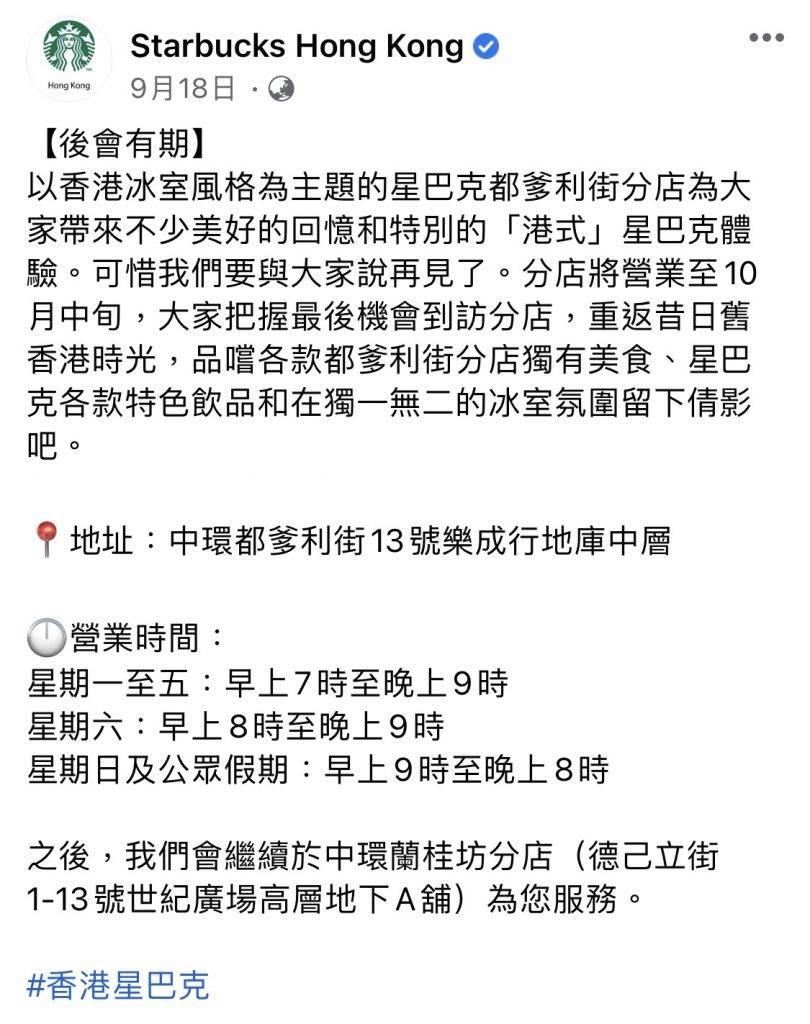 早前官方Facebook發表分店結業帖文。(圖片來源:Starbucks HK Facebook)