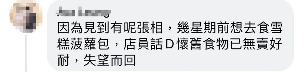 有網民反映,港式餐牌小食已經停售。(圖片來源:Starbucks HK Facebook)