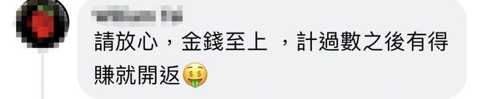也有網民認為冰室主題有機會再重開。(圖片來源:Starbucks HK Facebook)