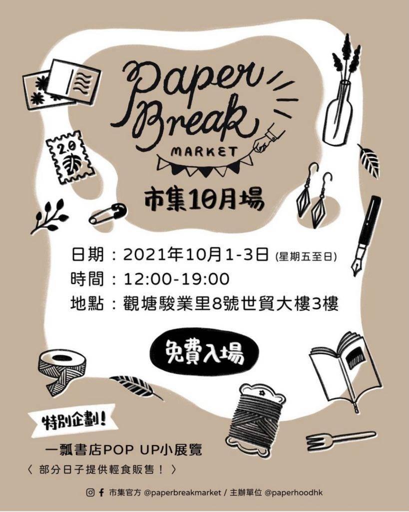 《Paper Break 市集10月場》(圖片來源:相關機構)