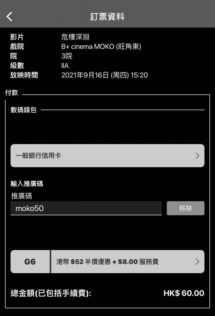 輸入moko50後,成人票價只需+服務費,總共(圖片來源:新假期編輯部)