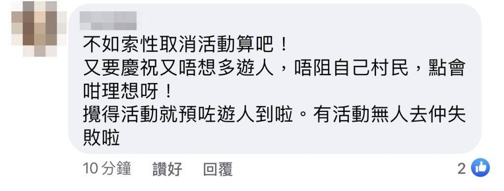 網民怒轟不如直接取消活動(圖片來源:Facebook@大澳非茂里)