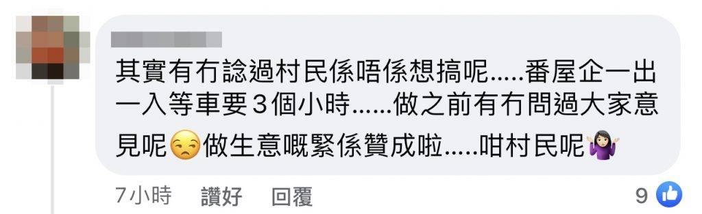 居民返屋企等車要等3個鐘(圖片來源:Facebook@大澳非茂里)