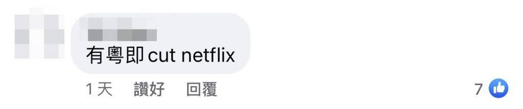 有粵語即Cut Netflix真唔真?(圖片來源:Facebook)