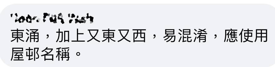網民認為車站名字容易混淆。(圖片來源:facebook)
