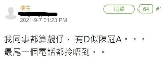 樓主不解為何靚仔同事參加speed dating一個電話也拿不到。(圖片來源:香港討論區截圖)