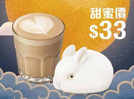 麥當勞App用戶可以憑「歎指定中杯裝熱咖啡配椰汁芒果軟心兔兔」享用美味Combo!(9月18日至21日全日適用)(圖片來源:麥當勞)