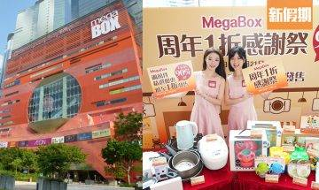 九龍灣Megabox推周年感謝祭 數萬件貨低至1折!$2,000買茲曼尼真皮梳化 精選貨品率先睇|購物優惠情報