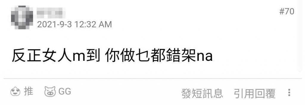有網民一矢中的,女友來M男友做什麼都是錯!(圖片來源:香港討論區)