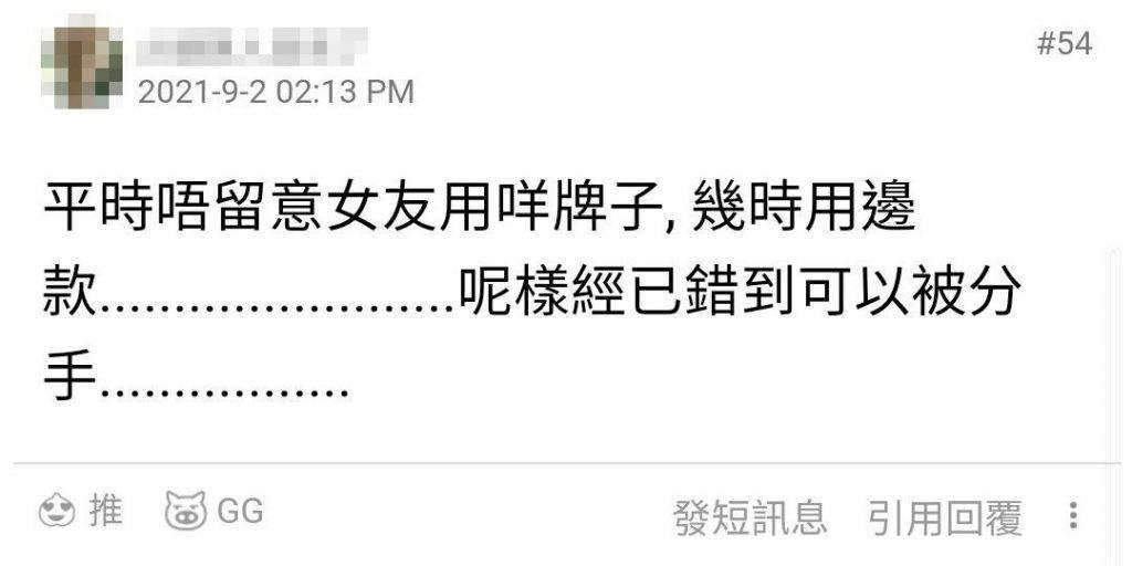 有網民留言指不清楚女友用什麼,其實已經是錯!(圖片來源:香港討論區)
