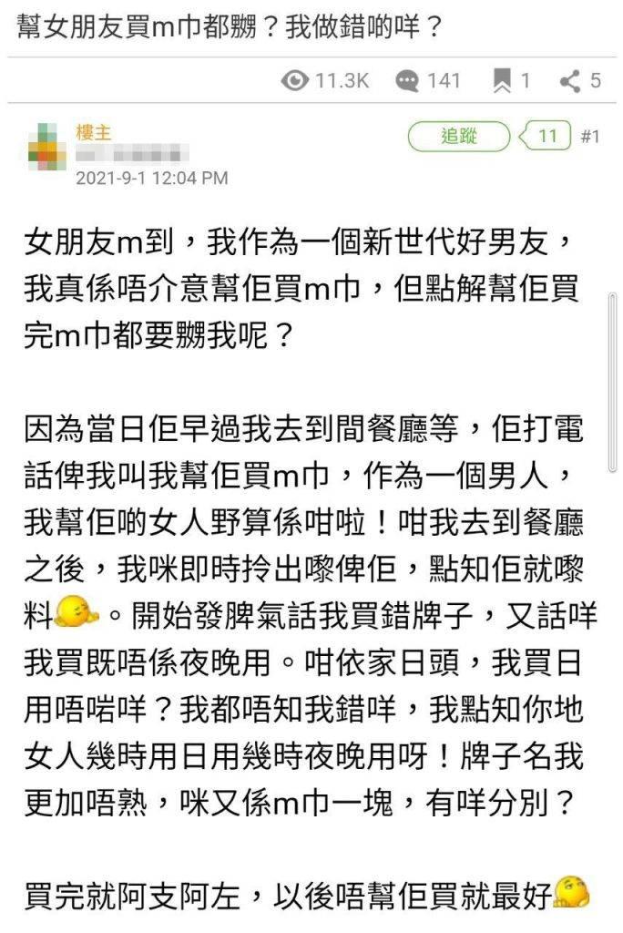 男友乖乖替女友買M巾,卻落得被罵的下場。(圖片來源:香港討論區)